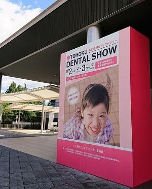 dentalshow